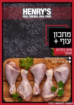 הנריס מזון טבעי לכלבים | מתכון עוף +