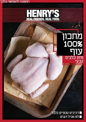 הנריס מזון טבעי לכלבים | מתכון עוף 100%